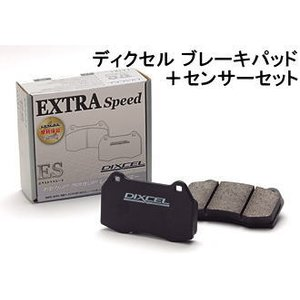 生まれのブランドで DIXCEL BRAKE PAD フロント用 ES Type フロント用 SY16用 BMW ミニ DIXCEL ロードスター クーパー R59 SY16用 (ES-1214165)【別売センサー付】【ブレーキパッド】ディクセル ESタイプ【送料無料】EXTRA Speed エクストラスピード, 手づくり はんぺん 政七屋:5dbeb038 --- grow.profil41.de