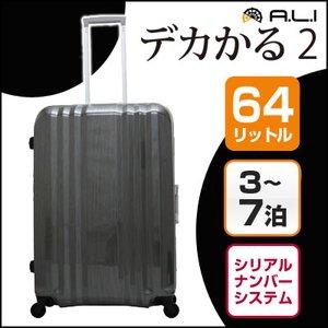 100%本物 A.L.I MM-5388-GMT 64L ハードキャリーケース デカかる2 MM-5388-GMT ガンメタブラッシュ ガンメタブラッシュ【送料無料】 き手数料無料 64L・送料無料, 手芸と生地の店 いすず:d5fc59b0 --- fukuoka-heisei.gr.jp