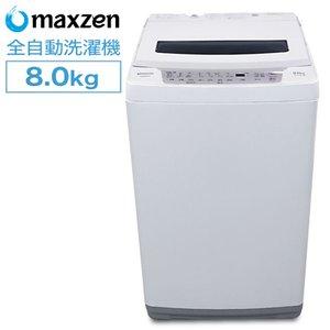 国産品 マクスゼン 8.0kg 家庭用 全自動洗濯機 縦型洗濯機 コンパクト JW80WP01WH maxzen, セレクトショップ大橋幾 87d73793
