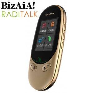 低価格 ビザイア RADITALK ポータブル AI 翻訳機 ラジトーク RADITALK ラジトーク S601 翻訳機 携帯型 語学学習 ポケットラジオ 海外ラジオ対応 RADITALK-S601 BizAiA! 送料無料・き手数料無料, CHARMING(チャーミング):7692ff0c --- sidercomsrl.com.ar