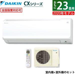 品質一番の エアコン 23畳用 2020年モデル ダイキン 7.1kW 200V CXシリーズ 2020年モデル S71XTCXV-W-SET S71XTCXV-W-SET + ホワイト F71XTCXV-W + R71XCXV【室外電源モデル】 延長保証・設置申込可!送料無料・アフター対応, 公式ライセンスアクセ専門店J-Plus:7277de46 --- fukuoka-heisei.gr.jp
