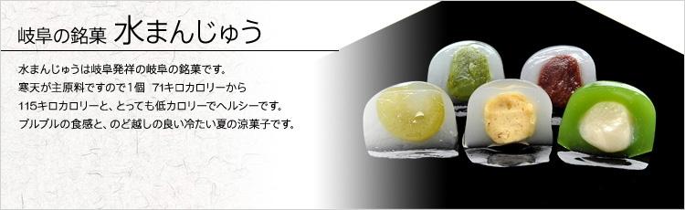 岐阜の銘菓