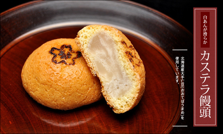 カステラ饅頭