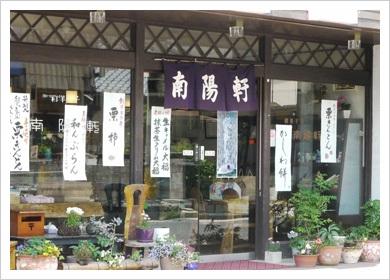 南陽軒の店舗写真