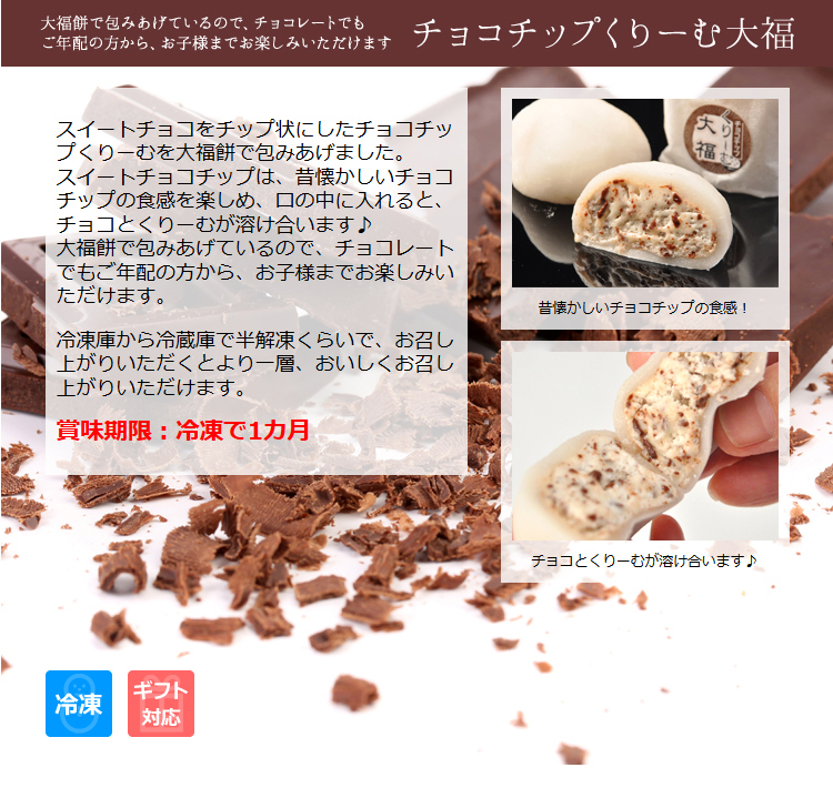 チョコチップ生くりーむ大福