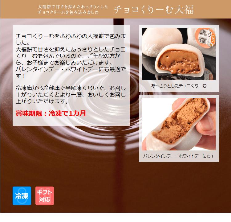 チョコくりーむ大福