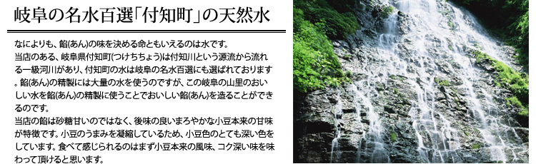 岐阜の名水百選「付知町」の天然水