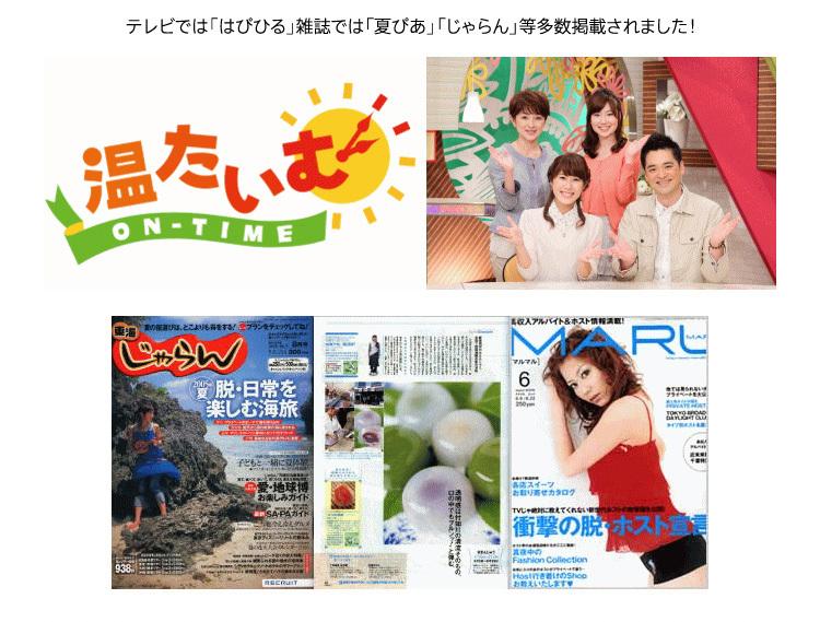 テレビでは「はぴひる」 雑誌では「夏ぴあ」「じゃらん」等多数掲載されました