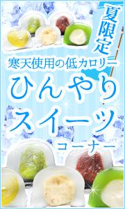 寒天使用の低カロリーひんやりスイーツコーナー