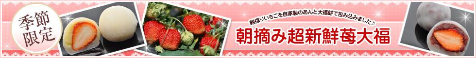 季節限定苺大福