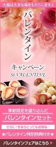 バレンタインフェア