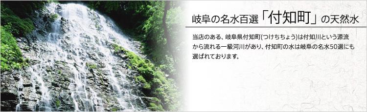 岐阜の名水百選「不付町」の天然水