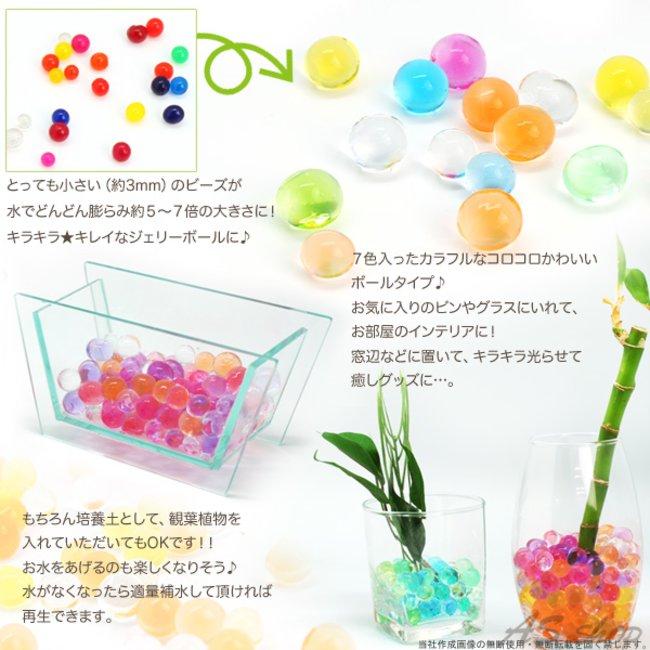 カラフル アクアジェリーボール24袋セット不思議なビーズ水で膨らむどんどん膨らむ約57倍の大きさのゼリーボールに観葉植物やインテリアに