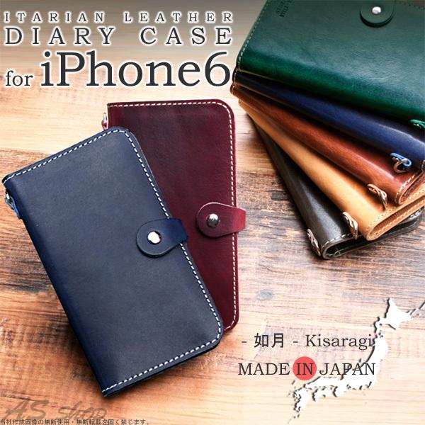 8936ed2f45 iphone6s ケース 手帳 手帳型ケース iphone6 カバー 牛革 レザー 日本製
