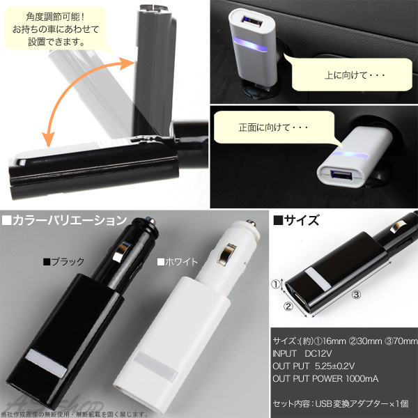 Mobile USB Charger9