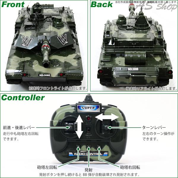 戦車 ラジコン RC バトルタンク エキスパートエディション