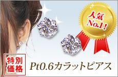 プラチナダイヤピアス・合計0.60カラット上質クラス一粒ダイヤモンド!/7171