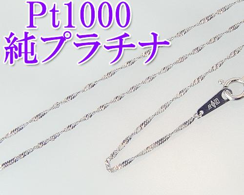 純プラチナネックレスチェーン・スクリュー42cmPt1000
