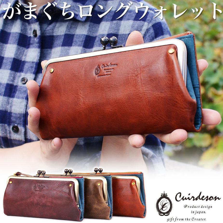 ec4e591a91a6 がま口財布 がまぐち長財布 ツートン 2トーン キッププルア...|SYNCS ...