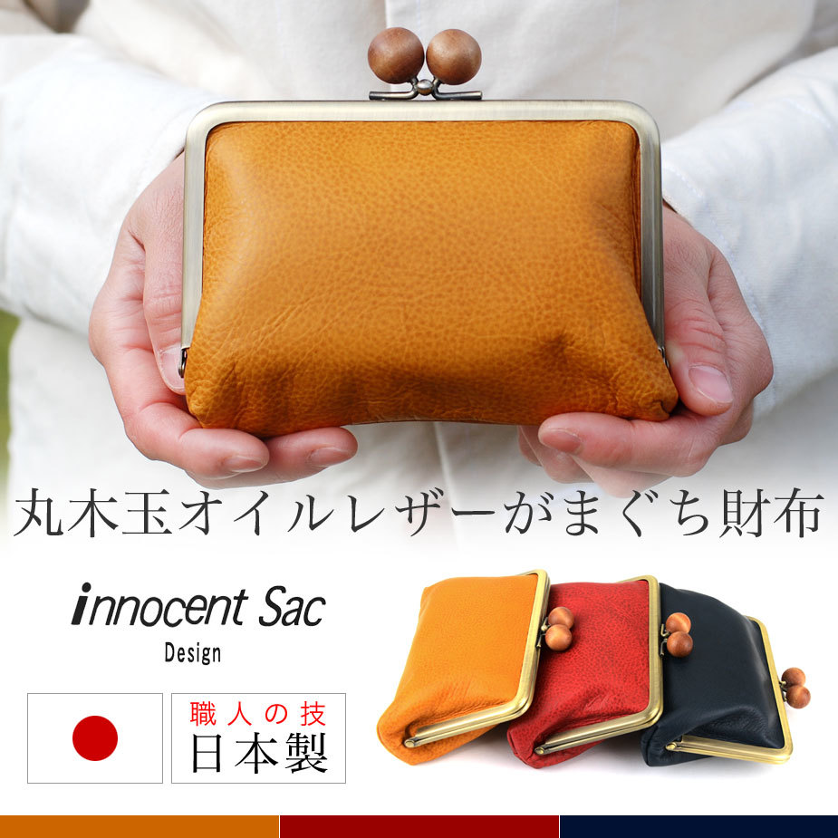 35443118f3ea がま口財布小銭入れ極小財布オイルレザー本革日本製innocentSacイノセントサック丸越