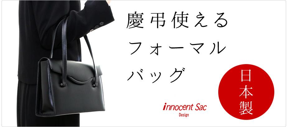 innocent Sac(イノセントサック)