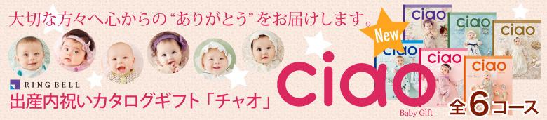 出産内祝いカタログギフト チャオ ciao