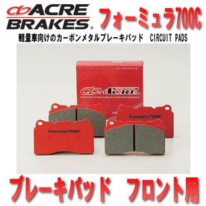 新しいエルメス スバル レガシィツーリングワゴン 94.10~96.6 BG9 94.10~96.6 ACRE(アクレ)/BGC ACRE(アクレ) BG9/BGC ブレーキパッド フォーミュラ700C 236 フロント 左右セット ACRE(アクレ) ブレーキパッド フォーミュラ700C 236 スバル レガシィツーリングワゴン BG9/BGC フロント 左右セット, 関東土建shop:de306b33 --- speakers.direct