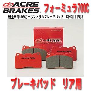 優先配送 トヨタ ブレーキパッド マークX 09.10~13.9 GRX133(G`s含) 09.10~13.9 ACRE(アクレ) ACRE(アクレ) ブレーキパッド フォーミュラ700C 612 リア 左右セット ACRE(アクレ) ブレーキパッド フォーミュラ700C 612 トヨタ マークX GRX133(G`s含) リア 左右セット, 須木村:f609975a --- genealogie-pflueger.de