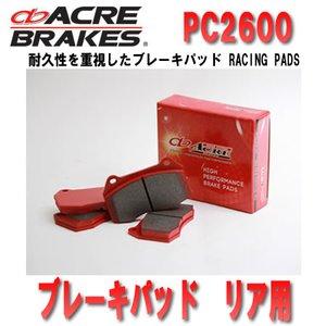 品質は非常に良い スバル レガシィツーリングワゴン 93.10~96.6 BG5 93.10~96.6 NA NA BG5 ACRE(アクレ) ブレーキパッド PC2600 237 リア 左右セット ACRE(アクレ) ブレーキパッド PC2600 237 スバル レガシィツーリングワゴン BG5 NA リア 左右セット, ヌマクマグン:a52f4929 --- abizad.eu.org