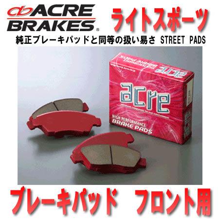 トヨタ 左右セット ACRE 89.12〜96.1 ブレーキ | EP82 (TURBO) パッド (アクレ) ライトスポーツ ブレーキパッド スターレット アクレ リア 195