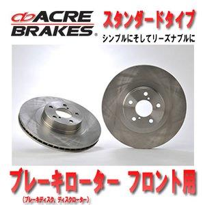 いいスタイル スズキ ACRE(アクレ) スイフト ディスクローター/スイフトスポーツ 00/02~05/05 HT51S ブレーキローター ACRE(アクレ) ブレーキローター スタンダード(STD)タイプ 7F103 フロント用 左右セット ディスクローター ブレーキディスク ACRE(アクレ) ブレーキローター スタンダード(STD)タイプ 7F103 スズキ スイフト/スイフトスポーツ HT51S フロント 左右セット ブレーキ, セレクトメモリアルの未来創想:078dfbcb --- showyinteriors.com