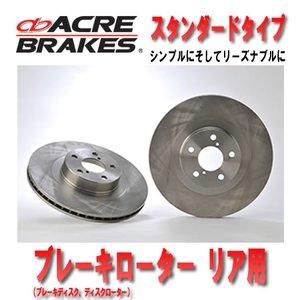 最安値級価格 スバル リア用 レガシィB4 BE 6R007 98/11~03/04 左右セット BE5 ACRE(アクレ) ブレーキローター スタンダード(STD)タイプ 6R007 リア用 左右セット ディスクローター ブレーキディスク ACRE(アクレ) ブレーキローター スタンダード(STD)タイプ 6R007 スバル レガシィB4 BE BE5 リア 左右セット ブレーキ, ヤハバチョウ:0ce4af53 --- blog.buypower.ng