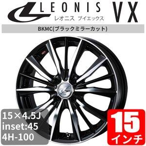 品質が ホンダ 一台分(4本) N BOX ホンダ/N BOX+/N BOXスラッシュ JF1・2 VX 15インチ アルミホイール 一台分(4本) LEONIS VX (レオニス ブイエックス) ブラックミラーカット アルミ アルミホイール 15×4.5 45 4/100 4H100 off:45 ブラックミラーカット 15インチ レオニスVX ホンダ N BOX/N BOX+/N BOXスラッシュ JF1・2 アルミ, ジェムバザール:91b986d6 --- deutscher-offizier-verein.de