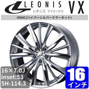 新到着 トヨタ ノア 80系標準 16インチ VX アルミホイール 一台分(4本) アルミホイール LEONIS 一台分(4本) VX (レオニス ブイエックス) ハイパーシルバーミラーカット アルミ アルミホイール 16×7.0 53 5/114.3 5H114.3 off:53 ハイパーシルバーミラーカット 16インチ レオニスVX トヨタ ノア 80系標準 アルミ, ヨミタンソン:67a99431 --- rcreddyiasstudycircle.com