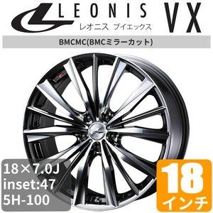 絶妙なデザイン スバル インプレッサG4 LEONIS GJ# 18インチ アルミホイール 一台分(4本) LEONIS 一台分(4本) VX VX (レオニス ブイエックス) BMCミラーカット アルミ アルミホイール 18×7.0 47 5/100 5H100 off:47 BMCミラーカット 18インチ レオニスVX スバル インプレッサG4 GJ# アルミ, バスケ@TOKYO UltimateCollection:777310fd --- 5613dcaibao.eu.org