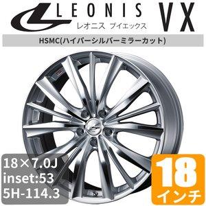 送料無料 トヨタ ヴォクシー 70系ワイド 18インチ アルミホイール 一台分(4本) LEONIS VX (レオニス ブイエックス) ハイパーシルバーミラーカット アルミ, 高尾野町 f1593d42