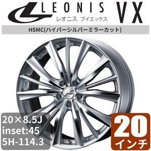 最新情報 ニッサン ステージア M35 20インチ アルミホイール 一台分(4本) LEONIS VX (レオニス ブイエックス) ハイパーシルバーミラーカット アルミ, エコライフショップ 491c4f20