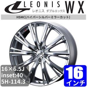 当社の トヨタ クラウン 210系(4pot除く) 一台分(4本) 16インチ (レオニス アルミホイール 一台分(4本) 16インチ LEONIS WX (レオニス ダブルエックス) ハイパーシルバーミラーカット アルミ アルミホイール 16×6.5 40 5/114.3 5H114.3 off:40 ハイパーシルバーミラーカット 16インチ レオニスWX トヨタ クラウン 210系(4pot除く) アルミ, 子供服yuai:6ed8d68c --- rcreddyiasstudycircle.com