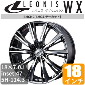 【新品】 スズキ 一台分(4本) SX4 SX4 LEONIS Sクロス YA22S・YB22S(17/7~) 18インチ アルミホイール 一台分(4本) LEONIS WX (レオニス ダブルエックス) BMCミラーカット アルミ アルミホイール 18×7.0 47 5/114.3 5H114.3 off:47 BMCミラーカット 18インチ レオニスWX スズキ SX4 Sクロス YA22S・YB22S(17/7~) アルミ, わくわく店(てん):ab2fef2f --- turkeygiveaway.org