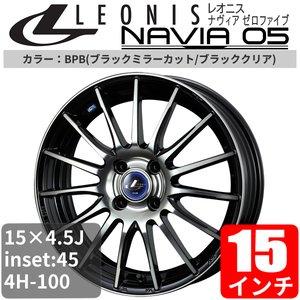 【高価値】 スズキ アルト HA36S 15インチ アルミホイール 一台分(4本) LEONIS NAVIA 05 (レオニス ナヴィアゼロファイブ) ブラックミラーカット/ブラッククリア アルミ, CREAM 62ec409d