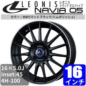 柔らかな質感の スバル ステラ (レオニス LA150F LEONIS 16インチ アルミホイール 一台分(4本) LEONIS NAVIA 05 16インチ (レオニス ナヴィアゼロファイブ) マットブラック/リムポリッシュ アルミ アルミホイール 16×5.0 45 4/100 4H100 off:45 マットブラック/リムポリッシュ 16インチ レオニス NAVIA 05 スバル ステラ LA150F アルミ, きらきら姫:9cc52e49 --- rcreddyiasstudycircle.com