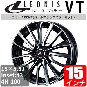 品質のいい ホンダ フィット GE6-9 15インチ アルミホイール 一台分(4本) LEONIS VT (レオニス ブイティー) パールブラックミラーカット アルミ, LA Street Style BE FREE b6d8c4b8