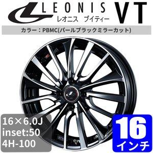 再再販! ホンダ フィット GE6-9 16インチ アルミホイール 一台分(4本) LEONIS VT (レオニス ブイティー) パールブラックミラーカット アルミ, e-キッチンマテリアル d6eab986