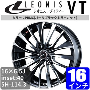 お得セット ミツビシ デリカD:5 CV5W CV5W/4WD/4WD 16インチ アルミホイール 一台分(4本) LEONIS VT VT LEONIS (レオニス ブイティー) パールブラックミラーカット アルミ アルミホイール 16×6.5 40 5/114.3 5H114.3 off:40 パールブラックミラーカット 16インチ レオニスVT ミツビシ デリカD:5 CV5W/4WD アルミ, 紀勢町:47a79a30 --- pyme.pe