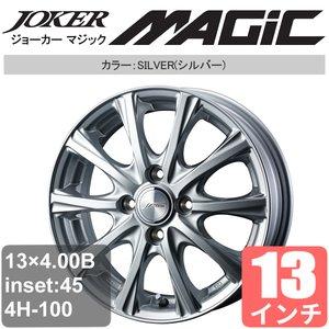 格安人気 ニッサン モコ MG33S マジック) 13インチ アルミホイール シルバー MAGIC 一台分(4本) JOKER MAGIC (ジョーカー マジック) シルバー アルミ アルミホイール 13×4.00 45 4/100 4H100 off:45 シルバー 13インチ ジョーカー MAGIC ニッサン モコ MG33S アルミ, 家具のHirayama:2ea177f7 --- ancestralgrill.eu.org