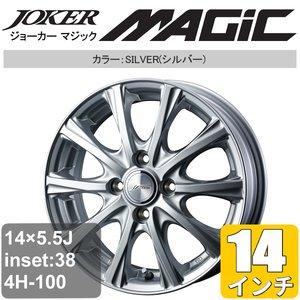 【現金特価】 JOKER オフセット:38 MAGIC(ジョーカー MAGIC) 14×5.5J アルミホイール オフセット:38 MAGIC) 4穴 P.C.D:100 14インチ シルバー 14インチ アルミ 36760 アルミホイール 14×5.5J シルバー 14インチ JOKER ジョーカー MAGIC(ジョーカー マジック) アルミ, 訳あり高級食材「グルメの王様」:542eebb3 --- distributorpembesarpenis.com