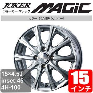 【ポイント10倍】 ホンダ N BOX/N BOX+ BOX/N/N BOXスラッシュ (ジョーカー JF1 マジック)・2 15インチ アルミホイール 一台分(4本) JOKER MAGIC (ジョーカー マジック) シルバー アルミ アルミホイール 15×4.5 45 4/100 4H100 off:45 シルバー 15インチ ジョーカー MAGIC ホンダ N BOX/N BOX+/N BOXスラッシュ JF1・2 アルミ, ミクモチョウ:487d14a8 --- blog.gp-design.com.tw