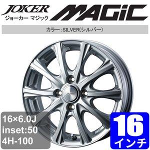 人気定番の JOKER MAGIC(ジョーカー MAGIC) 16×6.0J アルミホイール MAGIC(ジョーカー オフセット:50 4穴 P.C.D:100 MAGIC) シルバー JOKER 16インチ アルミ 36771 アルミホイール 16×6.0J シルバー 16インチ JOKER ジョーカー MAGIC(ジョーカー マジック) アルミ, 松阪牛の長太屋:c36c4385 --- blog.buypower.ng