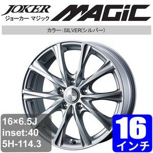 最新作 ミツビシ アウトランダー GF系 16インチ アルミホイール 一台分(4本) JOKER MAGIC (ジョーカー マジック) シルバー アルミ, 型付けグラブ専門店GTK 185a63ab
