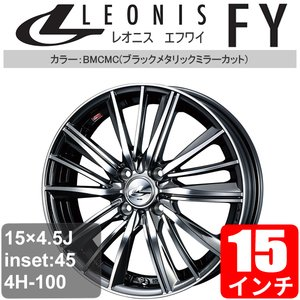 速くおよび自由な トヨタ ピクシスジョイC LA250系 15インチ アルミホイール 15インチ 一台分(4本) LEONIS トヨタ (レオニス FY (レオニス エフワイ) BMCミラーカット アルミ アルミホイール 15×4.5 45 4/100 4H100 off:45 BMCミラーカット 15インチ レオニスFY トヨタ ピクシスジョイC LA250系 アルミ, アイルインテリアエクセル:1900ab3f --- innorec.de